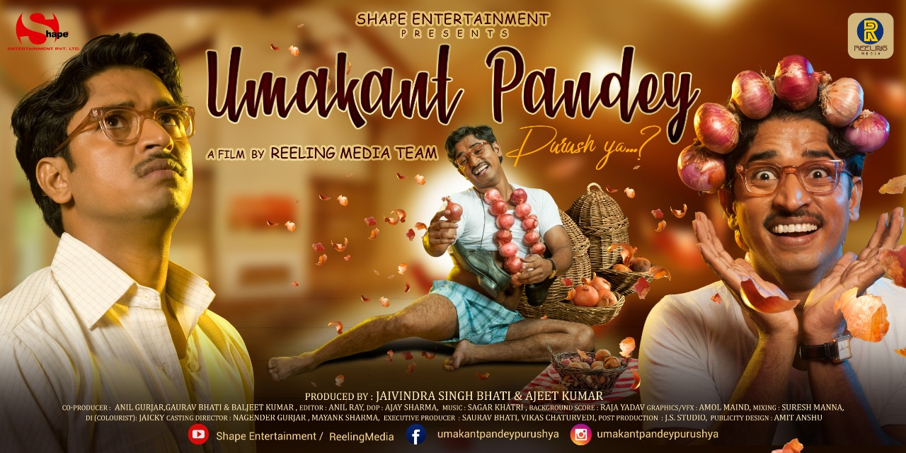 Umakant Pandey Purush Ya.....? | Shape Entertainment | Released on 1st Feb 2019