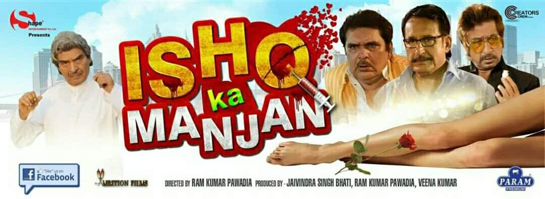 Ishq Ka Manjan | Shape Entertainment | Released on 29 Sep 2017